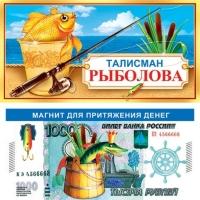 Открытка Талисман рыболова 3-16-048А
